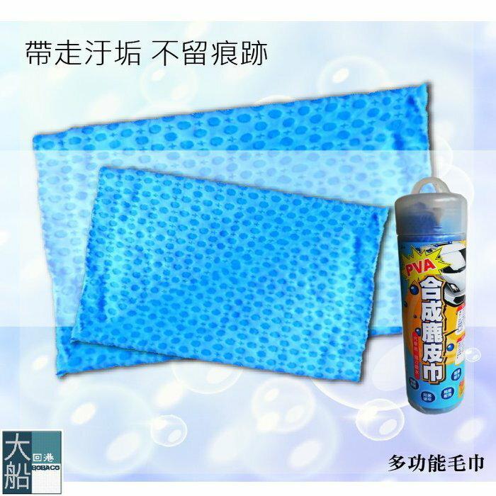 PVA合成~仿鹿皮巾 擦車布 吸水布 多用途毛巾 ^(大^) 64CM^~43CM^(網狀