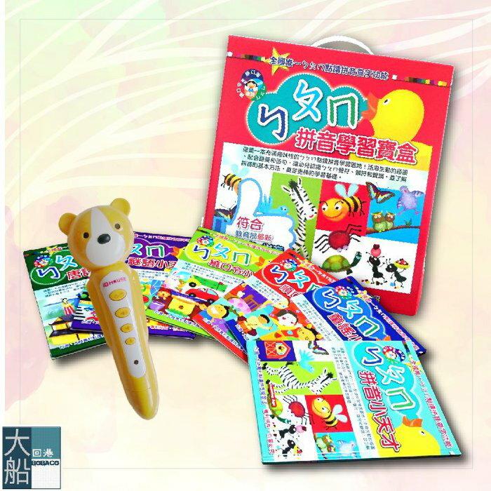 學齡-ㄅㄆㄇ拼音學習寶盒+點讀筆-『大船回港』