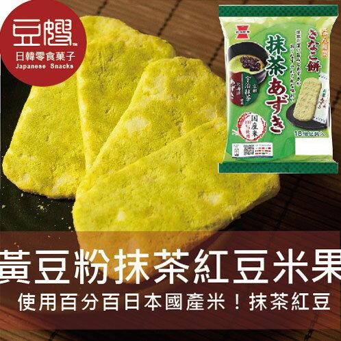 【豆嫂】日本零食 岩塚製菓 抹茶紅豆黃豆粉米果