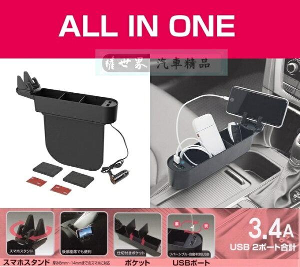 權世界汽車百貨用品:權世界@汽車用品日本SEIKO車用座椅椅縫插入式小物零錢手機架收納置物盒3.4A充電EC-195