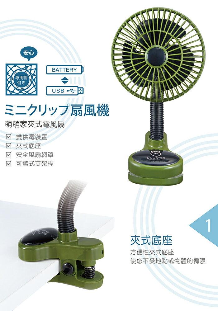 『121婦嬰用品館』辛巴 萌萌家夾式電風扇(森綠) 2