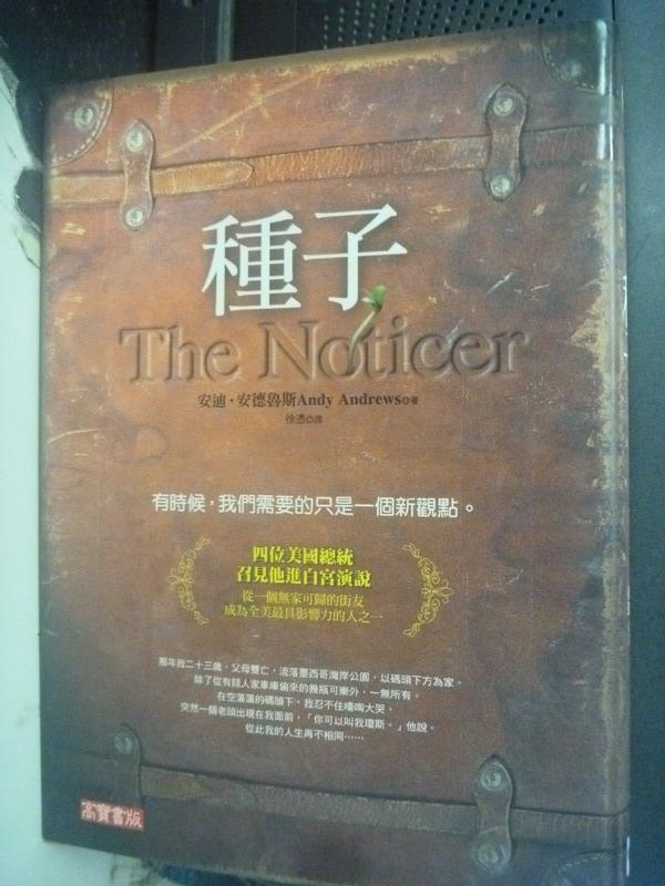 【書寶二手書T3/翻譯小說_LFS】種子The Noticer_徐憑, 安迪.安德魯斯