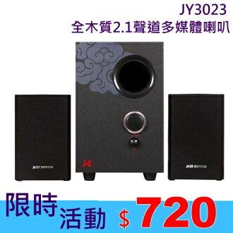 JS 淇譽電子 JY3023 全木質 2.1聲道 多媒體喇叭