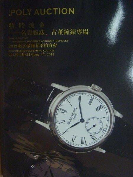 【書寶二手書T6/收藏_YCP】POLY保利春季拍賣會_2012/6/4_精時流金-名貴腕錶古董鐘錶專場