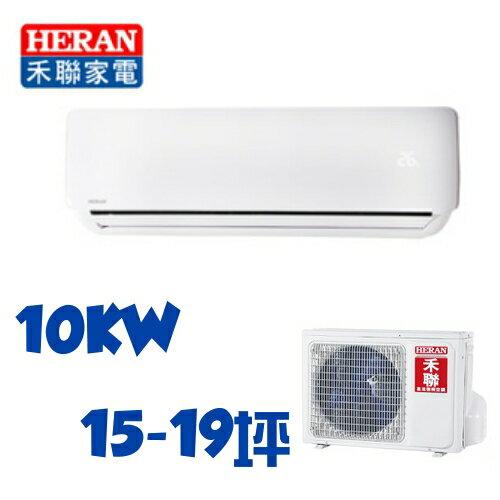 R410A【HERAN禾聯】10KW15-19坪一對一變頻冷暖空調《HIHO-NQ100H》全機3年主機板7年壓縮機10年保固