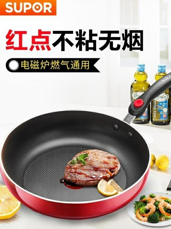 平底鍋 蘇泊爾平底鍋不黏鍋煎餅蛋迷你千層牛排煎鍋電磁爐燃氣灶通用炒鍋