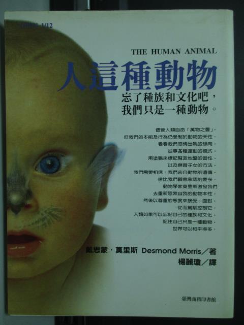 【書寶二手書T4/科學_HDD】人這種動物_戴斯蒙.莫