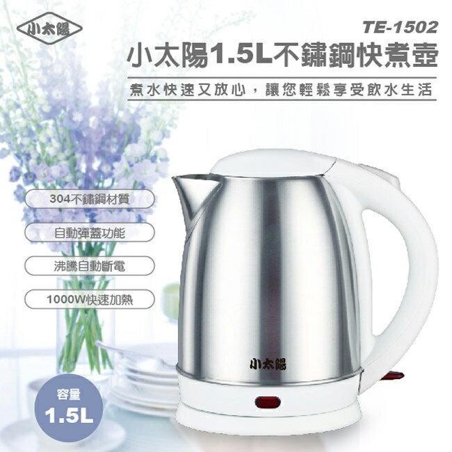 小太陽 1.5L 不鏽鋼快煮壺 TE-1502