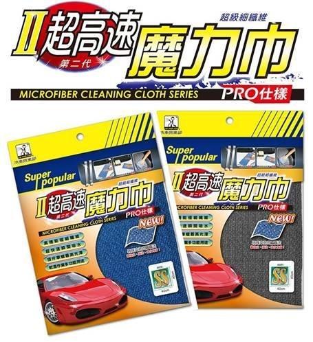 權世界@汽車用品 洗車俱樂部 第二代超高速魔力巾-(40cm*40cm)超細纖維布 SS 藍/灰-二色可選