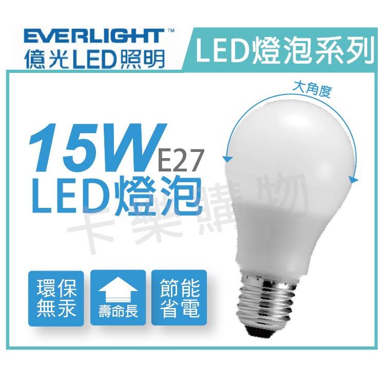 EVERLIGHT億光 LED 15W 6500K 白光 全電壓 E27 球泡燈  EV520038