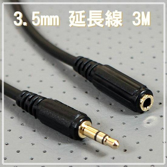 【3.5mm 公對母】300cm 音源延長線/音頻線/耳機/喇叭/MP3/電腦//隨身聽/收音機/對錄線/對接線