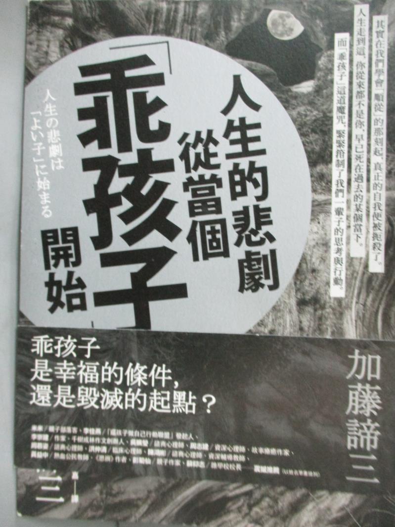 【書寶 書T1/心理_KEK】人生的悲劇從當個乖孩子開始_加藤諦三