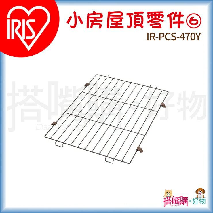 日本IRIS 組合屋-小房屋頂零件 IR-PCS-470y 【搭嘴購】