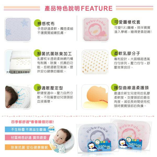 『121婦嬰用品館』PUKU 全抗菌乳膠護頭枕36×27 5