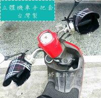 防曬大作戰!防曬乳/防曬外套/防曬小物推薦台灣製立體機車手把套