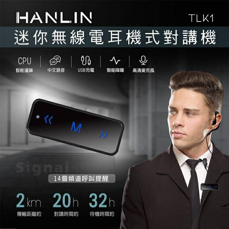 HANLIN-TLK1 迷你無線電耳機式對講機 充電式 耳機對講機 餐廳 保全 飯店對講機 一對一 一對多 0