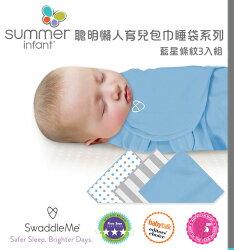 美國 summer 聰明懶人育兒包巾3入組(藍星條紋)㊣台灣總代理公司貨