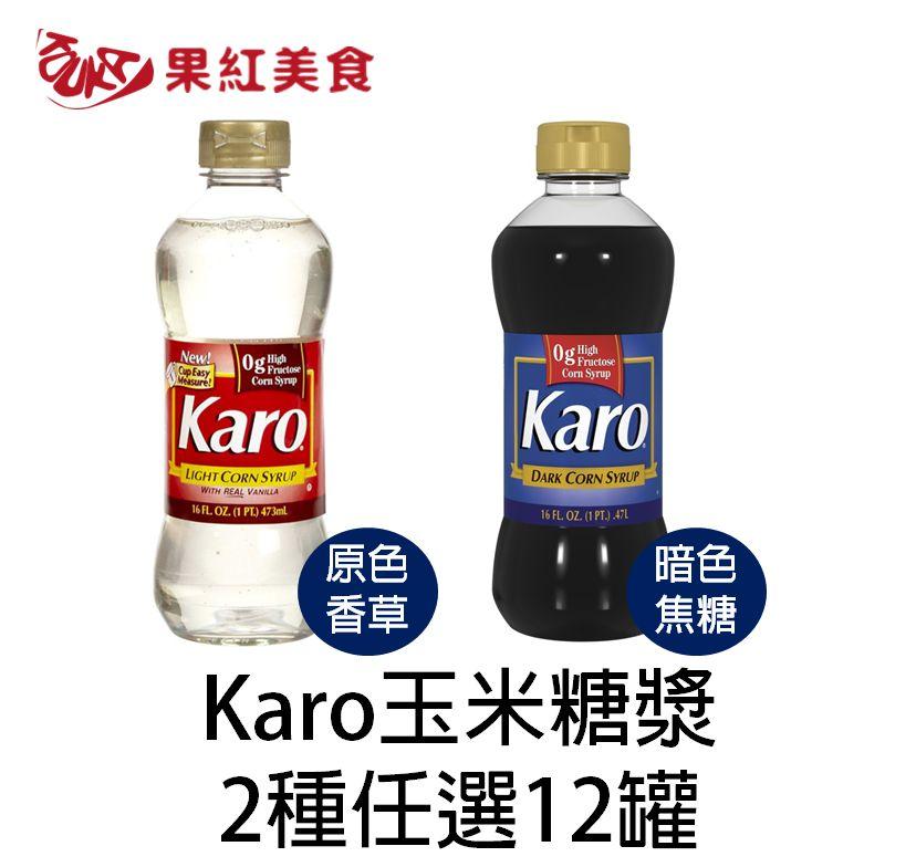 [免運] Karo玉米糖漿2種任選12罐(原色香草.暗色焦糖)473ml