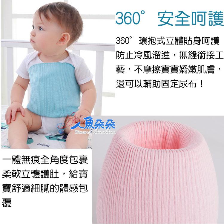 純棉兒童肚圍腹圍 保暖護肚 護肚兜 伸縮超彈性新生兒必備單層 雙層 護肚神器 超柔 軟台灣出貨 現貨