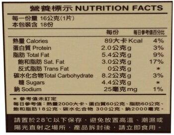 宏亞 77新貴派巧克力花生18塊(288g/盒) [大買家]