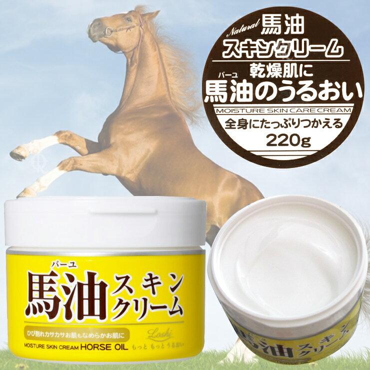 日本 LOSHI 馬油護膚霜(馬油保濕乳霜) 220g *夏日微風*