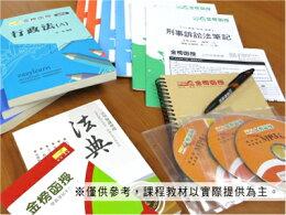 108律師(含選試)A-DVD/雲端全套