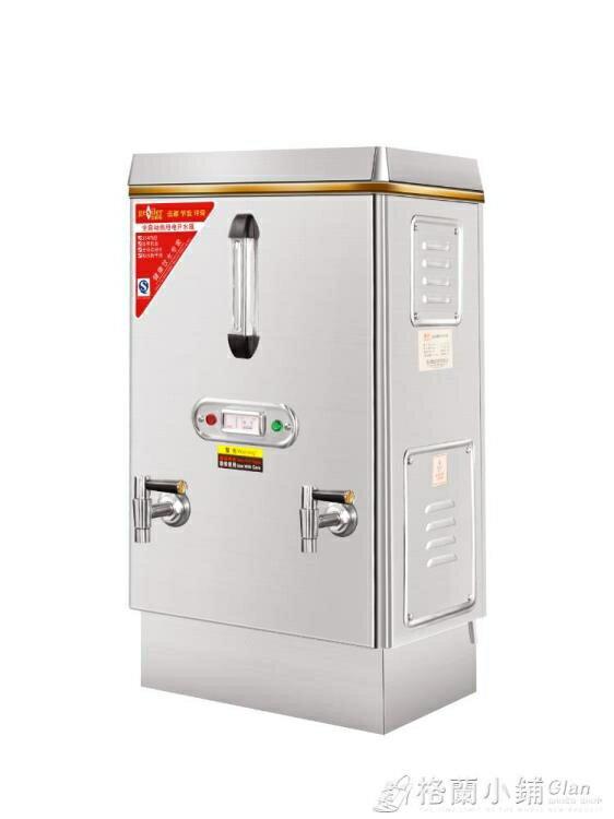 戈斯樂開水器商用全自動電熱開水爐水箱大容量燒水桶奶茶店開水機【免運】