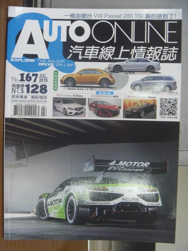 【書寶二手書T4/雜誌期刊_QMT】AutoOnline汽車線上情報誌_2016/7_利曼24小時耐力賽直擊等