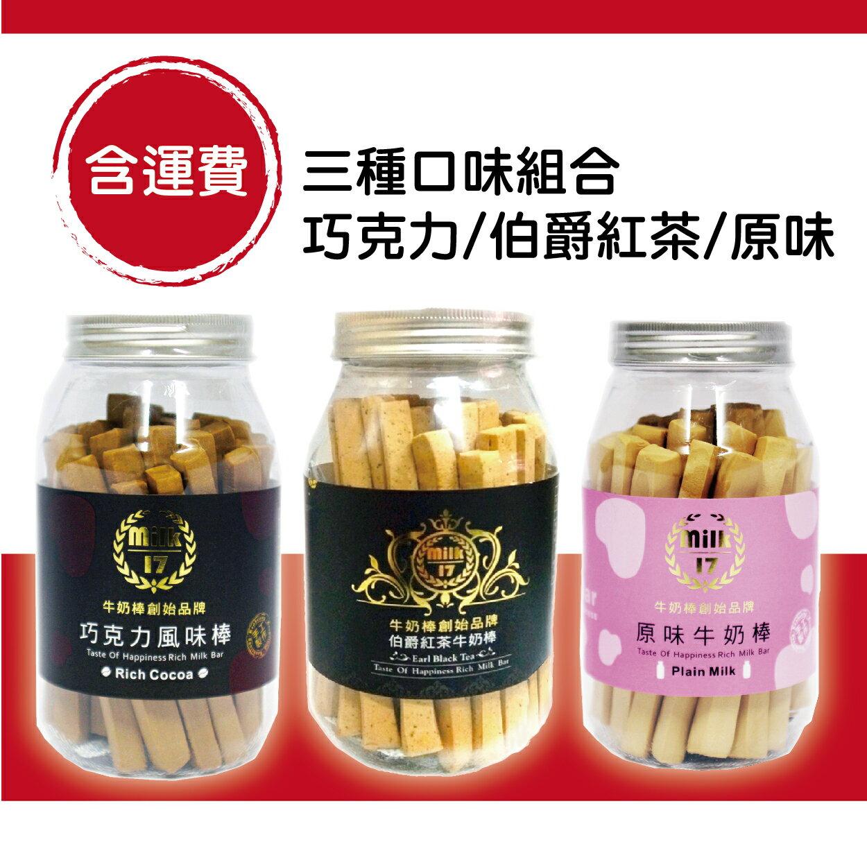 [組合特賣]★milk17純新牛奶棒-原味/巧克力風味/伯爵紅茶各一罐★特賣399(含運費)