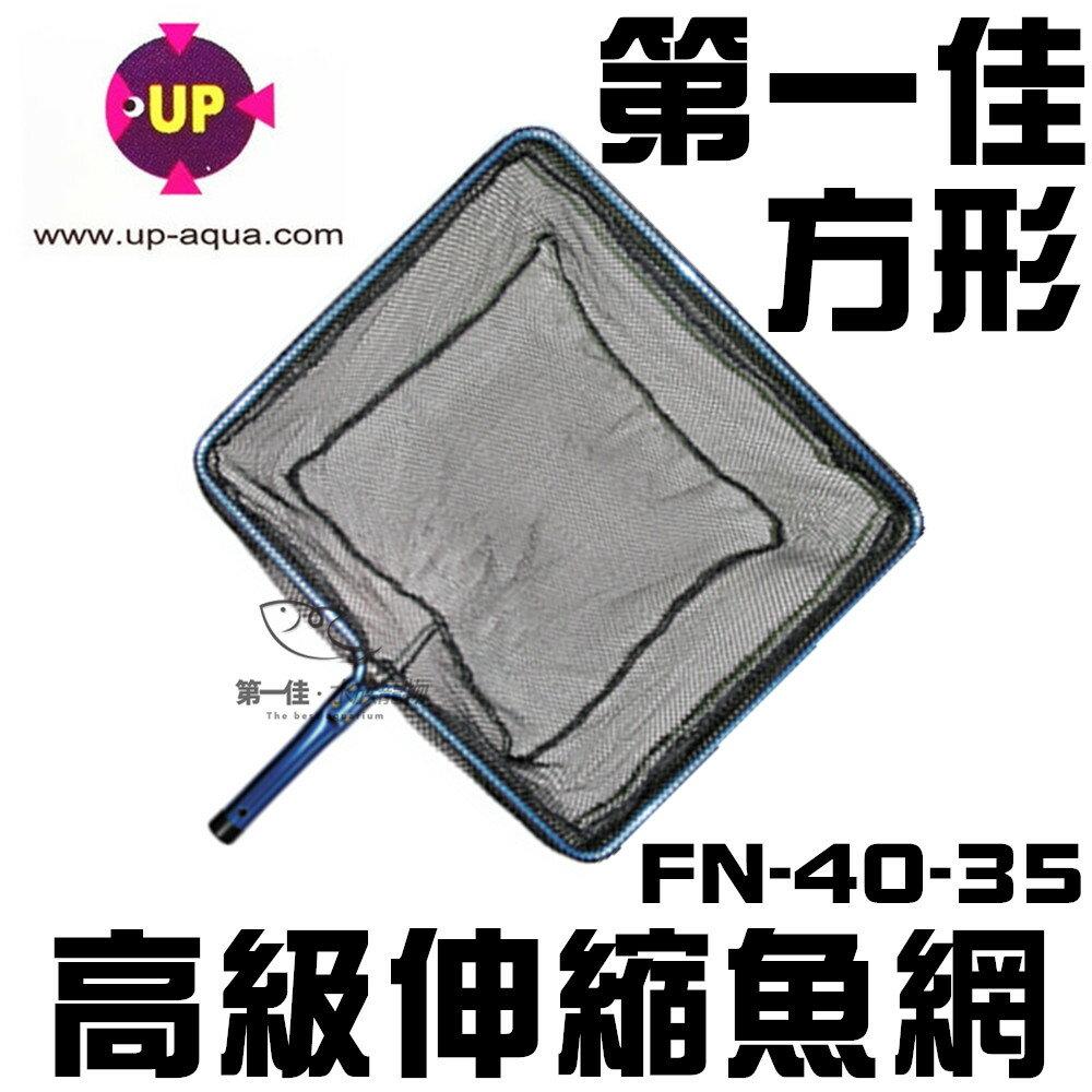 [第一佳 水族寵物]台灣雅伯UP 高級伸縮魚網 超堅固大型伸縮撈網 漁網 撈魚網 方形 FN-40-35