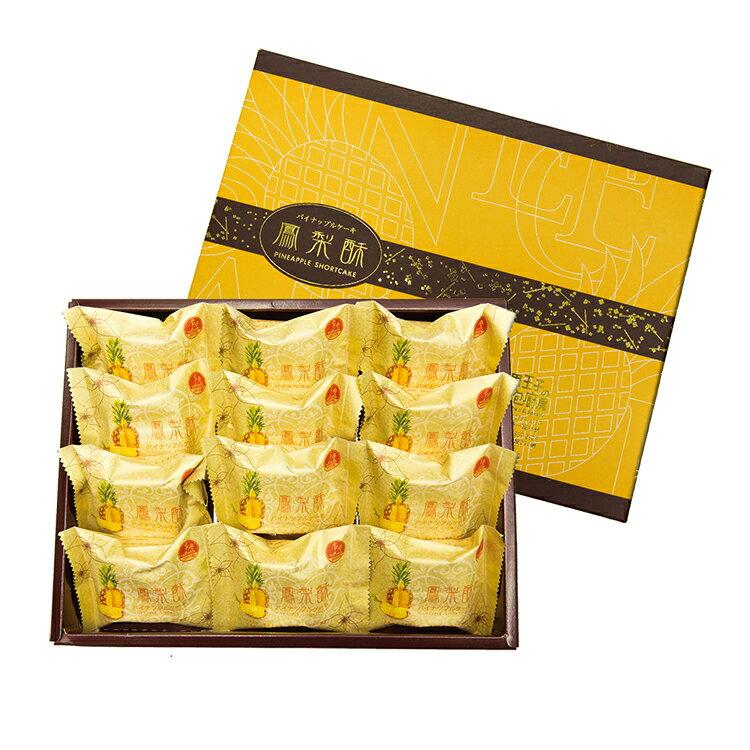 手工鳳梨酥禮盒(12入) 中秋節 月餅 禮盒 需五天前預訂 布里王子 0