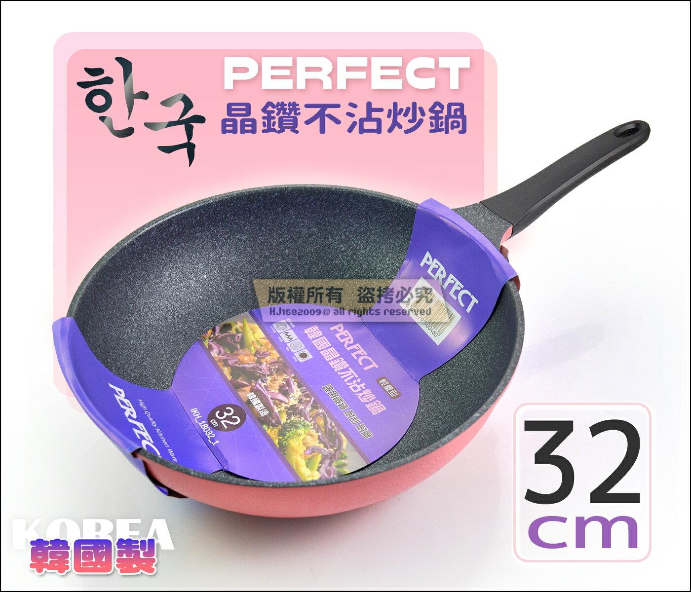 快樂屋♪ PERFECT 韓國製 0460 晶鑽不沾炒鍋 32cm【可用鐵鏟】輕量型 壓鑄鍋身 深型平底鍋 不沾鍋