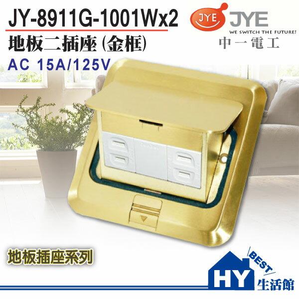 <br/><br/>  中一電工 地板雙插座【JY-8911G-1001Wx2 金框方型地板插座】-《HY生活館》水電材料專賣店<br/><br/>