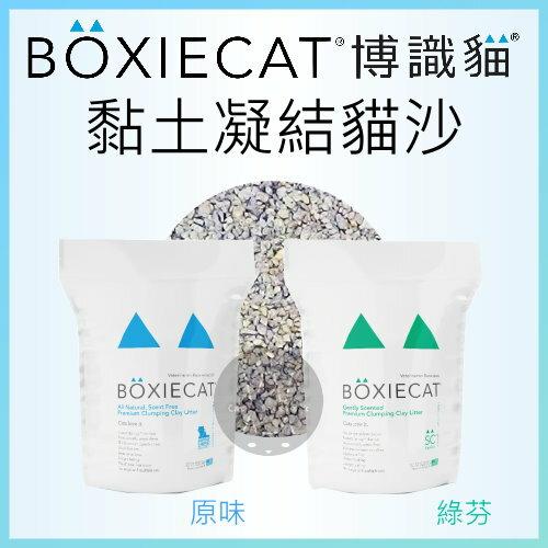 +貓狗樂園+ BOXIECAT 博識貓【美國製。礦物凝結貓砂。16磅】499元--另有3包免運賣場 - 限時優惠好康折扣