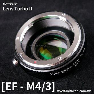 [享樂攝影] 中一光學Lens Turbo II 2代減焦環 Canon EOS - M4/3 相機 Micro 4/3 M43 EF鏡頭 減焦增光環廣角轉接環 PEN-F GM5 GF6 GH4 E..