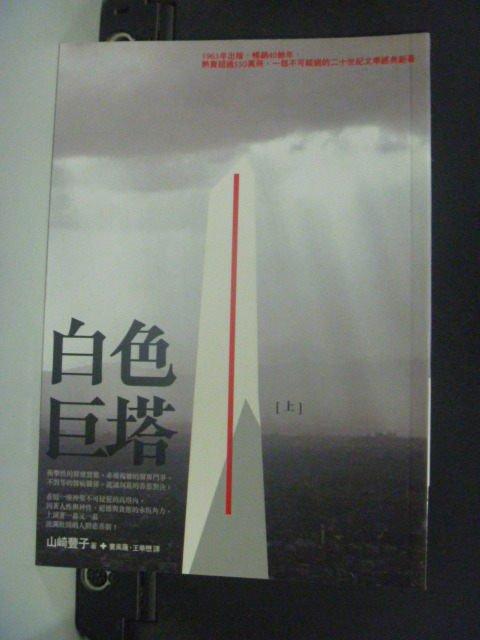 【書寶二手書T8/一般小說_KOF】白色巨塔(上)_山崎豐子, 婁美蓮