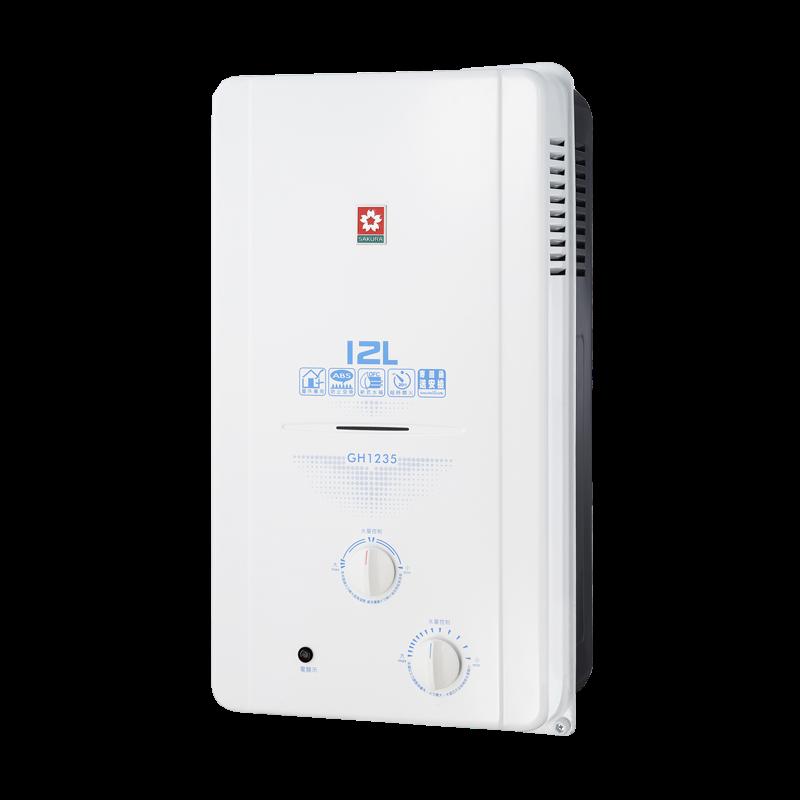 櫻花牌GH1235 12L屋外型熱水器