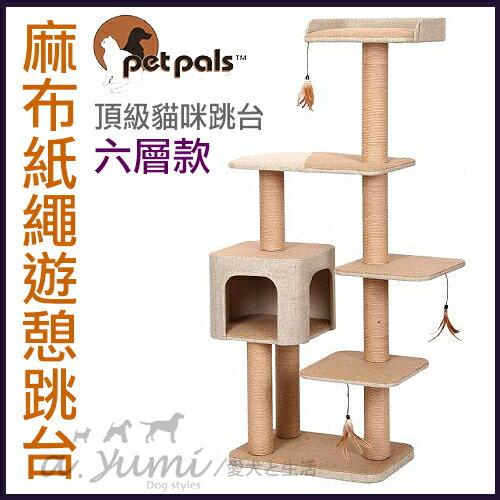 ayumi愛犬生活-寵物精品館:《Petpals》麻布紙繩遊憩貓跳台-6層PP-5469貓抓貓窩貓睡窩