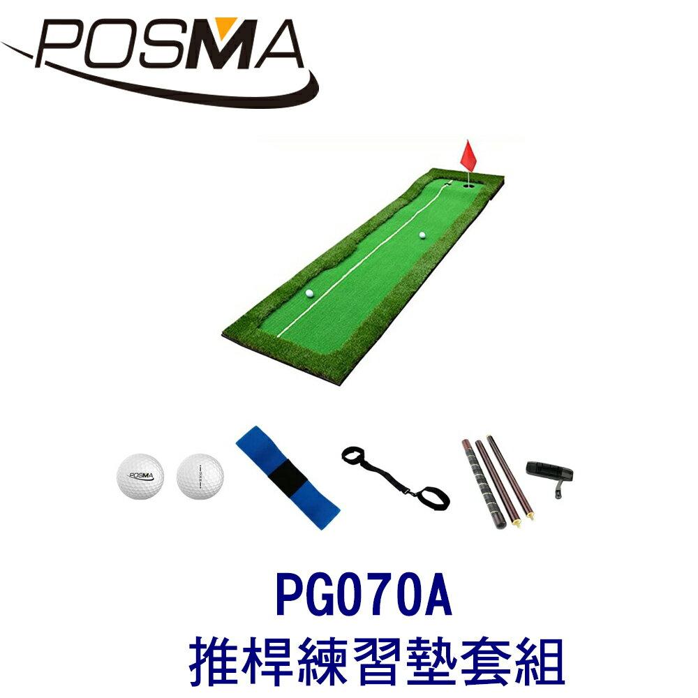 POSMA 高爾夫  練習打擊墊  (50 CM X 300 CM) 套組 PG070A