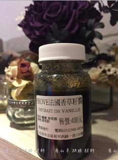 有山羊 手作烘焙材料:PROVE法國香草籽醬(125ml瓶)