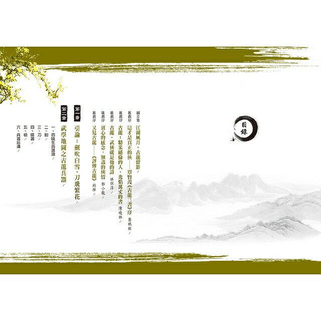 古龍評傳三部曲之2:武學古龍-古龍武學與武藝地圖 2