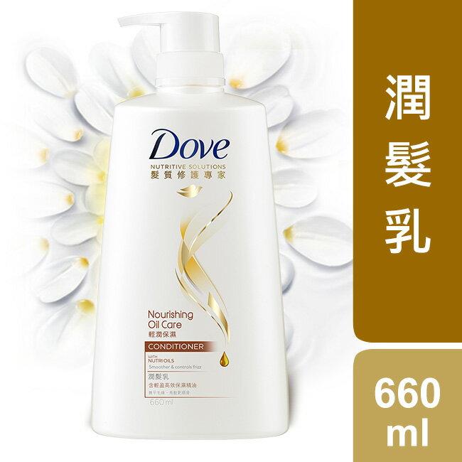 多芬 Dove 輕潤保濕潤髮乳660ml