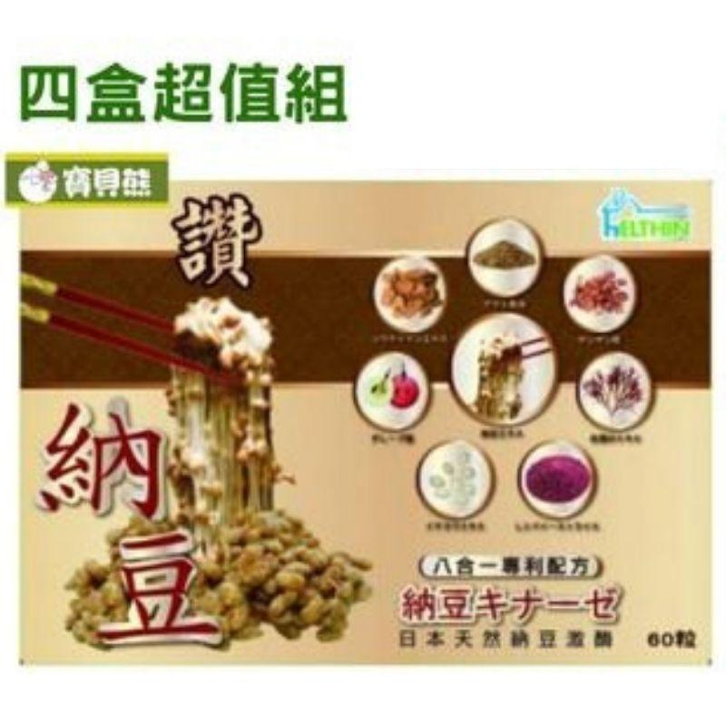 【限時結帳領券現折30】讚納豆專利新配方-液態軟膠囊狀食品 60粒/盒