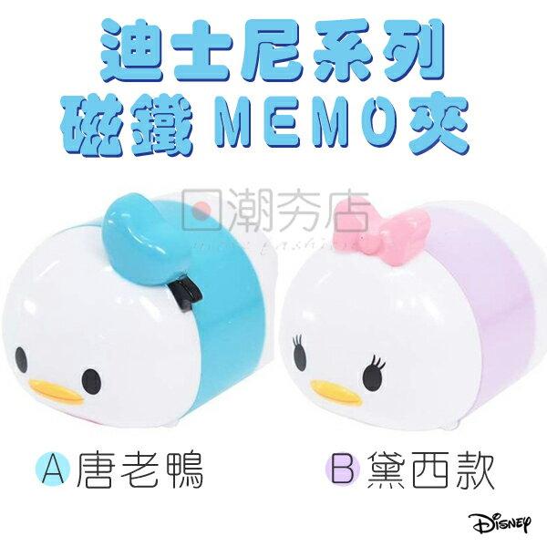 [日潮夯店] 日本正版進口 迪士尼 Disney Tsum Tsum 唐老鴨 黛西 造型 磁鐵夾 吸鐵 夾子