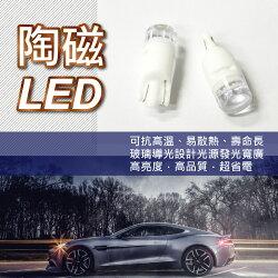 e系列【耐高溫LED陶瓷小燈】白光 寬廣角燈 牌照燈 儀表燈 玻璃導光燈頭設計 (一對兩入)
