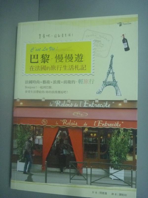 ~書寶 書T3/旅遊_JHV~C #x27 est La Vie!巴黎.慢慢遊:在法國的旅