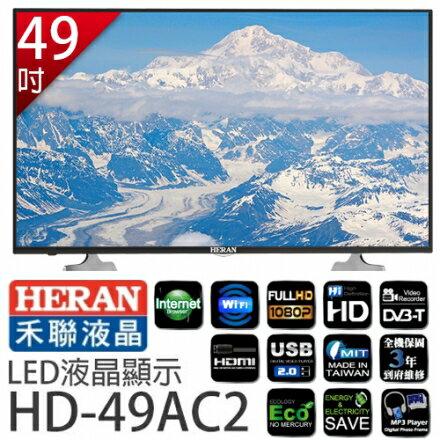 淘禮網 【HERAN禾聯】49吋LED液晶顯示+視訊盒(HD-49AC2)