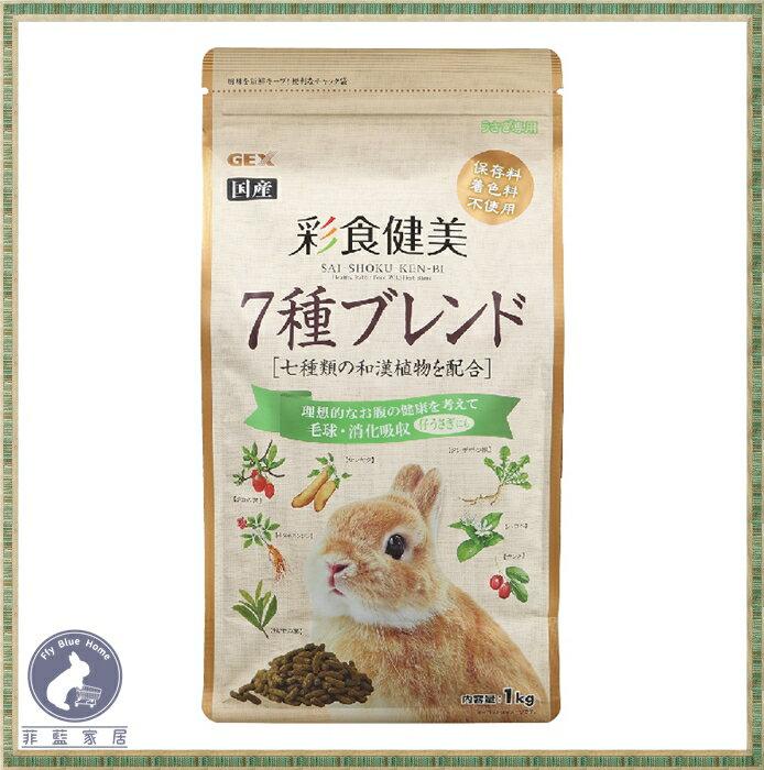 【菲藍家居】日本GEX  彩食健美-幼兔配方1kg 幼兔飼料