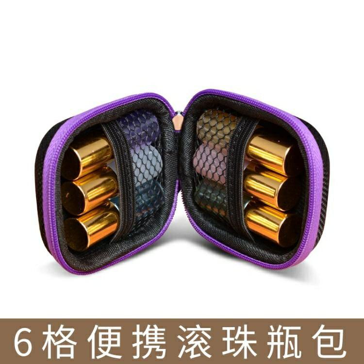 精油包滾珠瓶收納包5ML6支裝送瓶子適用