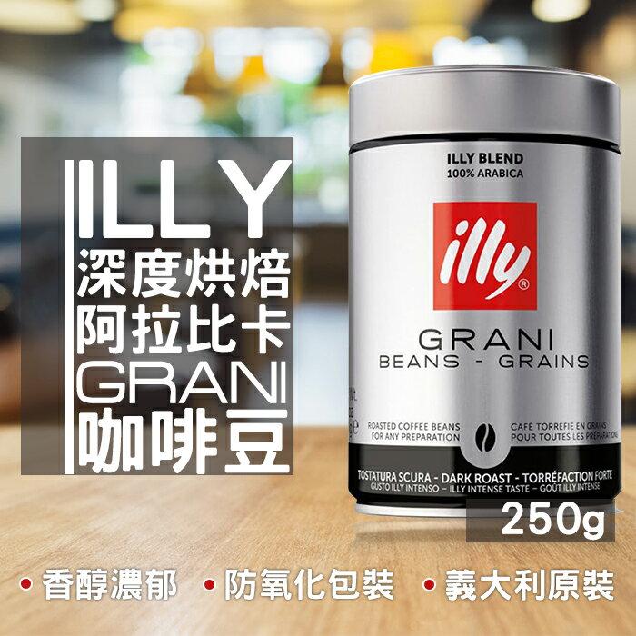 ★午後的品味時間【illy】義大利進口阿拉比卡深焙咖啡豆 250g